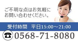 無料体験 まずはお電話を!